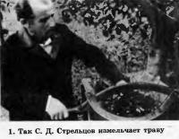 1. Так С. Д. Стрельцов измельчает траву