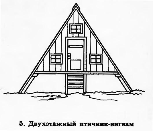 5. Двухэтажный птичник вигвам
