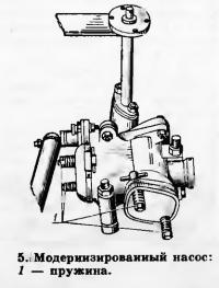 5. Модернизированный насос