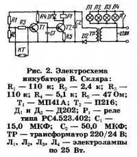 Рис. 2. Электросхема инкубатора В. Скляра