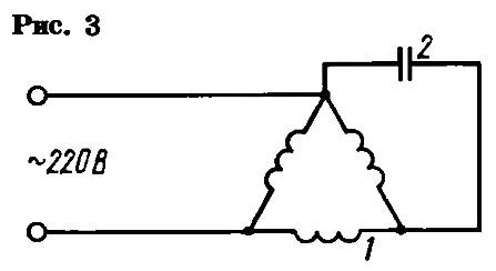 Рис. 3. Схема подключения трехфазного двигателя.