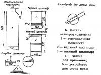 Рис. 6. Детали электроуловителя